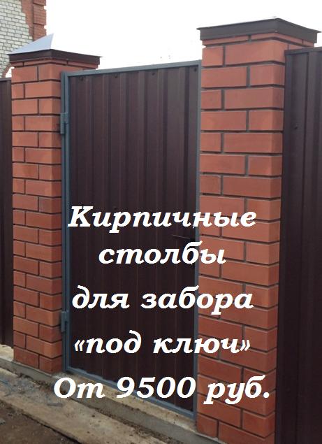 Кирпичные столбы для забора Воскресенск