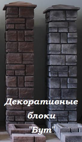 Декоративные блоки бут Воскресенск