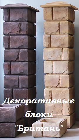 Декоративные блоки британь Воскресенск