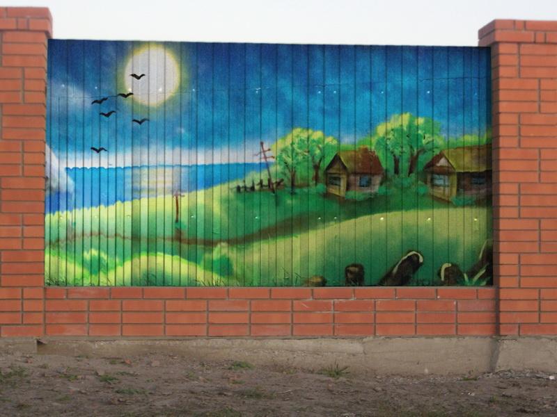 Художественная Роспись заборов Воскресенск